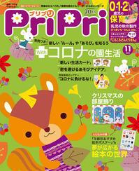 月刊PriPri - 絵本作家 井川ゆり子 のんびりブログ