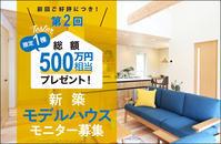 モデルハウスモニター募集!【高知市FUN HOUSE】 - ファンハウスアンドデザイン │ 高知県のオーダーメードの新築・リノベーション