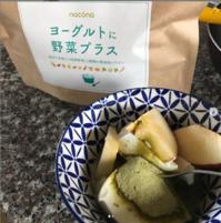 無添加野菜のパウダーをヨーグルトに。食物繊維を補給しています。 - 初ブログですよー。