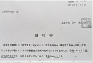 令和元年度決算認定案否決・・・但し、「委員会」ではのお話 - 日本共産党茂原市議会議員飯尾さとるです
