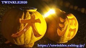 大沼ハロウィンナイト2020(2日目)(10/18) - 煌ついんくる official blog