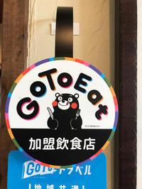 Eat スタートです^ - ^ - 阿蘇西原村カレー専門店 chang- PLANT ~style zero~