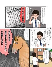 お母さんは競走馬・番外編〜デビュー戦〜 - おがわじゅりの馬房