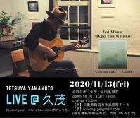 2020/11/13(金) 山本哲也アイリッシュギター@四日市久茂 Real Acoustic Live Vol.74 - 線路マニアでアコースティックなギタリスト竹内いちろ@三重/四日市