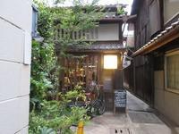 カフェ火裏蓮花@京都 - a&kashの時間。