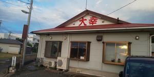 大幸 - 茨城のラーメンブログ  麺'zクラブ