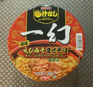 えびそば 一幻 - 茨城のラーメンブログ  麺'zクラブ