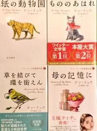 紙の動物園他 - Krethi und Plethi