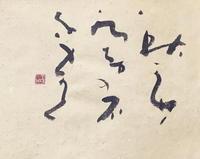 面白い弾き方…      「音」 - 筆文字・商業書道・今日の一文字・書画作品<札幌描き屋工山>