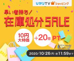 ひかりTVの在庫処分セール 10月20日15時開始 クーポンでポイントアップ - 白ロム中古スマホ購入・節約法
