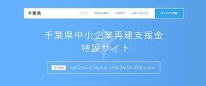 千葉県中小企業再建支援金のオンライン申請の手伝い - 谷岡隆(たにおかたかし) 習志野市議会議員