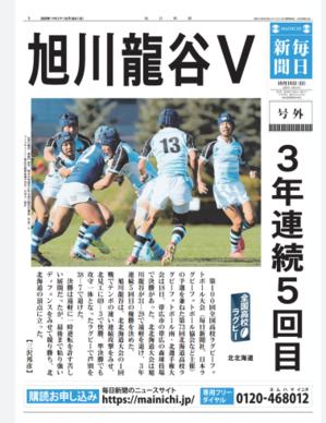 久々に登校 - 旭川龍谷高校 ラグビーフットボール部