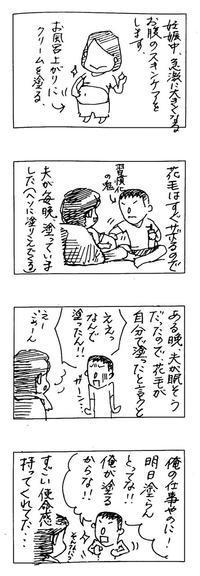 妊娠線と闘う夫 - 花毛ブログ