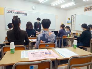 中3入試動向説明会 2020バージョン - 朝倉街道奮闘記(ちくしん本校)