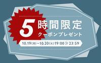 minne冬支度応援 5時間限定クーポン10/19(月)・10/20(火)、10/26(月)・10/27(火)の各日19:00 ~ 23:59 - ic amo 制作blog