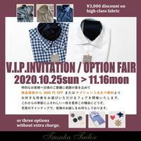 シャツフェア「V.I.P. & OPTION FAIR」開催 | Fair - オーダースーツ東京 | ツサカテーラー 公式ブログ