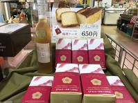 大洗まいわい市場日本一にも輝いた木内梅酒を使用した梅酒ケーキ販売中! - わいわいまいわい-大洗まいわい市場公式ブログ