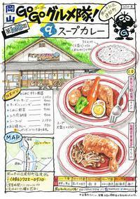 q スープカレー - 岡山・Go Go グルメ隊!!