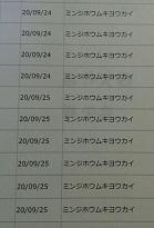 ミンジホウムキヨウカイ。 - あすか司法書士事務所 補助者の日記<東京都台東区>