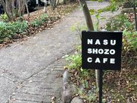 NASU SHOZO CAFEでスコーンとかぼちゃプリン - LIFE IS DELICIOUS!