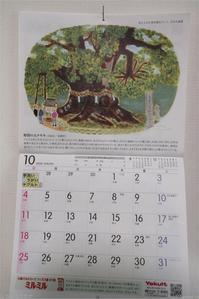 ヤクルトカレンダー2020年10月 - トコトコブログ