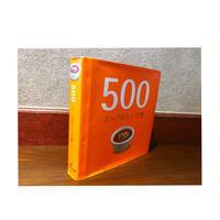 『500 スープのレシピ集』 - カフェクラシカル