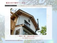 東京の木で家をつくる会の新しいホームページが出来ました! - スタジオ紡