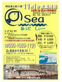 ◆明石海上釣り堀11月1日オープン!!…明石の釣り@ブログ - 明石の釣り@ブログ
