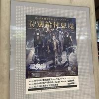 聖飢魔II 特別給付悪魔 東京【ネタバレ無し】 - 田園 でらいと