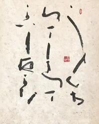 晴れ!ひんやり「夜」 - 筆文字・商業書道・今日の一文字・書画作品<札幌描き屋工山>