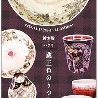 木の香さんで展示会 - 元窯・花*花ブログ