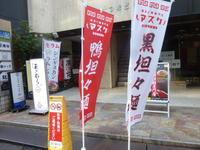 【新店】白鴨担担麺@Duck Noodlesマスケ - 黒帽子日記2