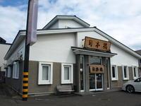 日本橋その99(苫小牧カップル ミニ海鮮丼セット 他) - 苫小牧ブログ