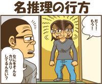 名推理の行方 - 戯画漫録