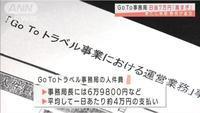 日当7万円 - 隊長ブログ