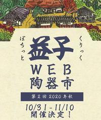 秋の益子陶器市、2020はWEBで。 - AGO PAIX LABO