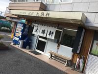 中華めん専門店河辺大勝軒@河辺 - 食いたいときに、食いたいもんを、食いたいだけ!