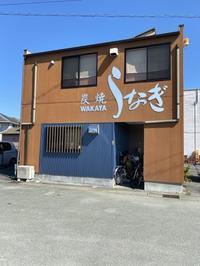わかや 初訪問! 炭焼きうなぎはやはり秀逸!  松阪市 - 楽食人「Shin」の遊食案内