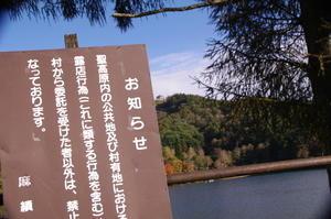 10月18日聖高原公園 -