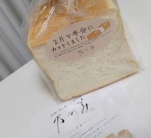 乃が美の「生」食パン試してみました - 「もったいない」から始める上質生活