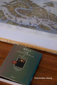 小説イタリア・ルネサンス1ヴェネツィア - まほろば日記