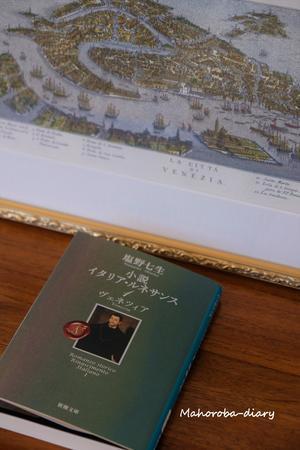 小説イタリア・ルネサンス1 ヴェネツィア - まほろば日記