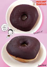 【定番商品】ミスタードーナツ「チョコリング」【2番めに好き】 - 溝呂木一美の仕事と趣味とドーナツ