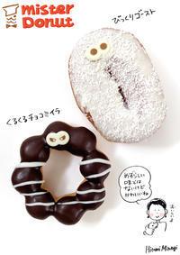【期間限定】ミスタードーナツ「おうちdeMISDO HALLOWEEN」【毎年恒例】 - 溝呂木一美の仕事と趣味とドーナツ