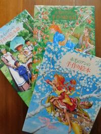 Book:赤毛のアンの手作り絵本 全3巻 - Books