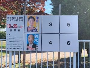 多賀城市長選挙が10月18日(日)告示されました。 - 多賀城市高橋東二区町内会ブログ