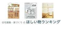 伊礼智の小さな家・70のレシピ - irei blog