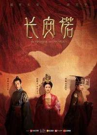 電視劇《長安諾》(2020)※視聴中 - 越劇・黄梅戯・紅楼夢 since 2006