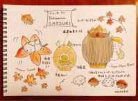 まんたローの絵日記 - キュイジイヌまんたローの絵日記