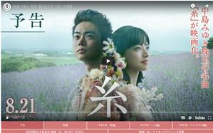 映画『糸』 - from paradise Hawaii